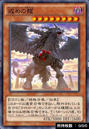 戒めの龍のカード画像