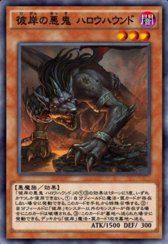 彼岸の悪鬼 ハロウハウンドのカード画像
