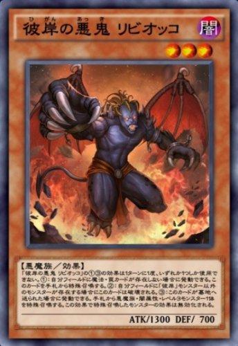 彼岸の悪鬼 リビオッコのカード画像