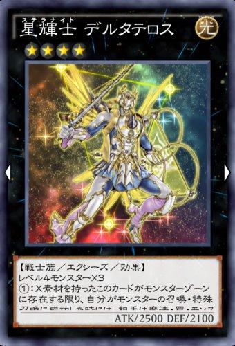 星輝士 デルタテロスのカード画像