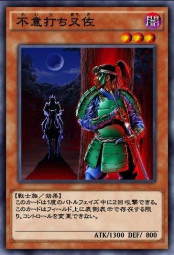 不意打ち又佐のカード画像