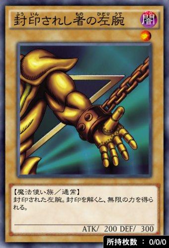 封印されし者の左腕のカード画像