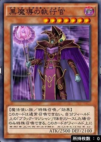 黒魔導の執行官のカード画像