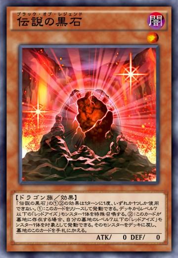伝説の黒石のカード画像