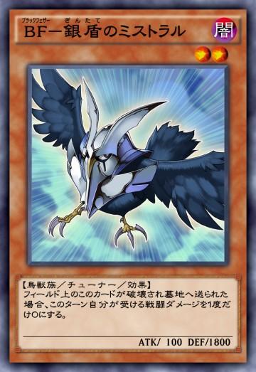 BF-銀盾のミストラルのカード画像