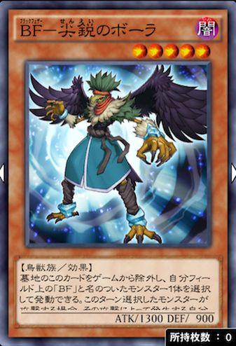BF-尖鋭のボーラのカード画像