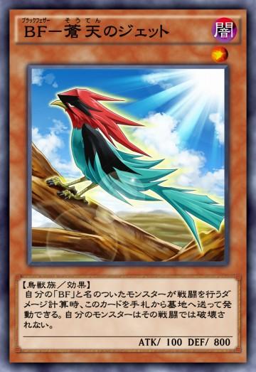 BF-蒼天のジェットのカード画像