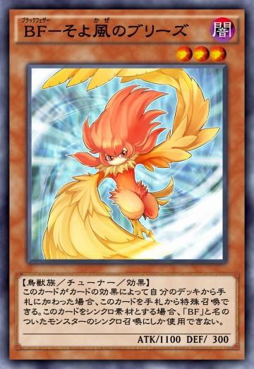BF-そよ風のブリーズのカード画像