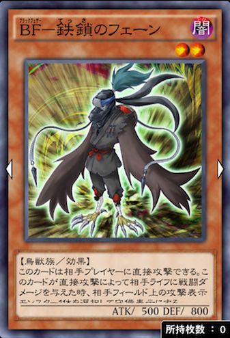 BF-鉄鎖のフェーンのカード画像