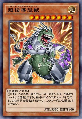 超伝導恐獣のカード画像