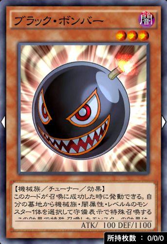 ブラック・ボンバーのカード画像