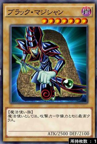 ブラック・マジシャンのカード画像