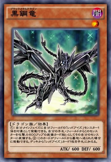 黒鋼竜のカード画像