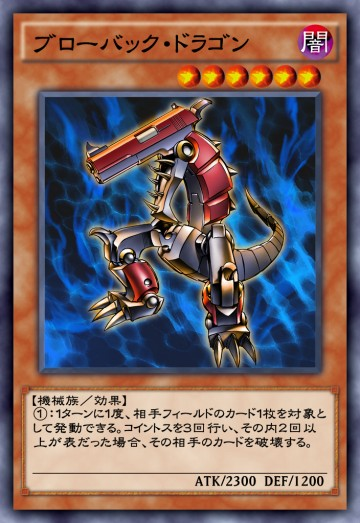 ブローバック・ドラゴンのカード画像