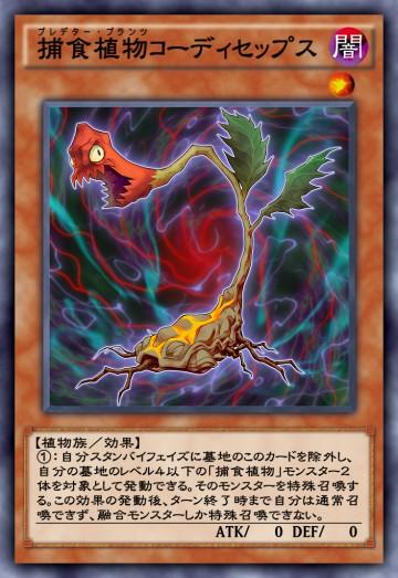 捕食植物コーディセップスのカード画像