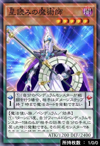 星読みの魔術師のカード画像