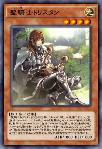 聖騎士トリスタンのカード画像