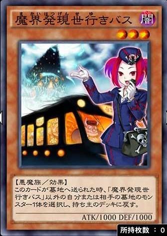 魔界発現世行きバスのカード画像