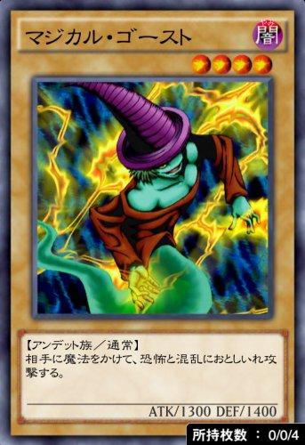 マジカル・ゴーストのカード画像