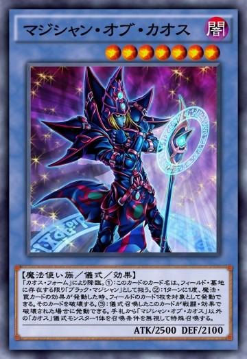 マジシャン・オブ・カオスのカード画像