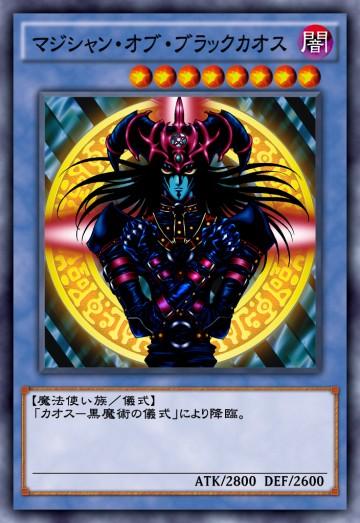 マジシャン・オブ・ブラックカオスのカード画像