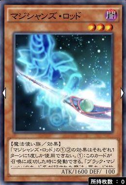 マジシャンズ・ロッドのカード画像