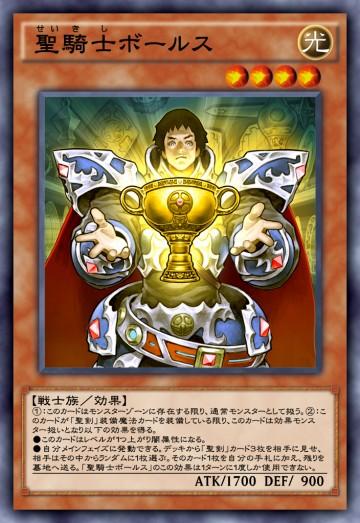 聖騎士ボールスのカード画像