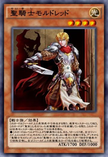 聖騎士モルドレッドのカード画像
