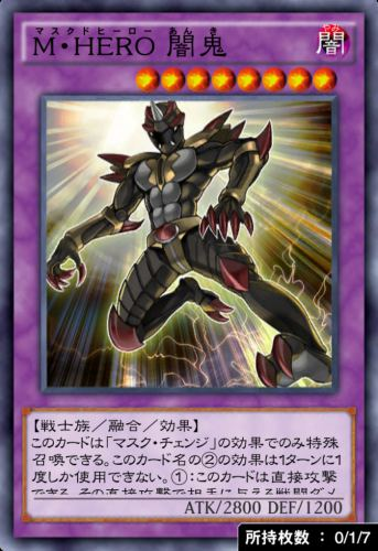M・HERO 闇鬼のカード画像