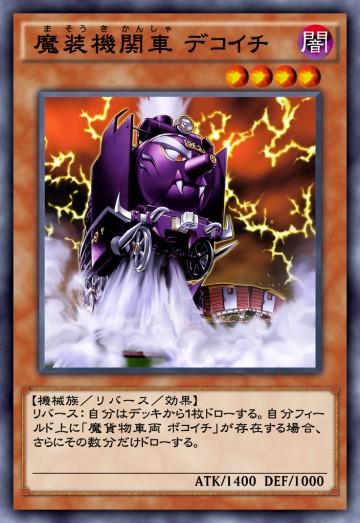 魔装機関車 デコイチのカード画像