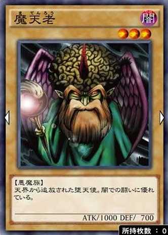魔天老のカード画像