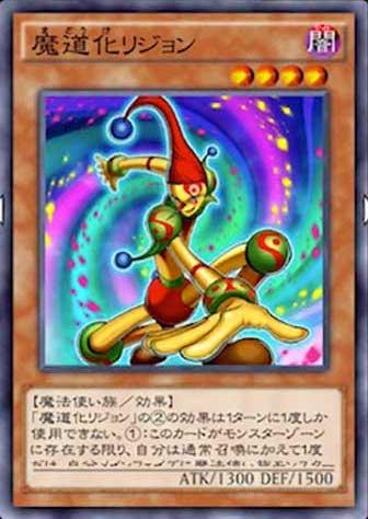 魔道化リジョンのカード画像