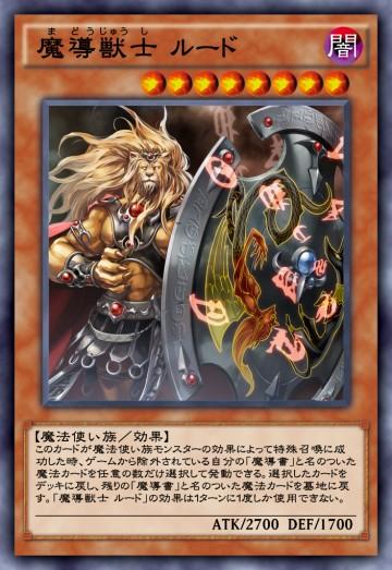 魔導獣士 ルードのカード画像
