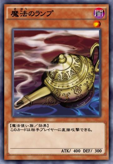 魔法のランプのカード画像