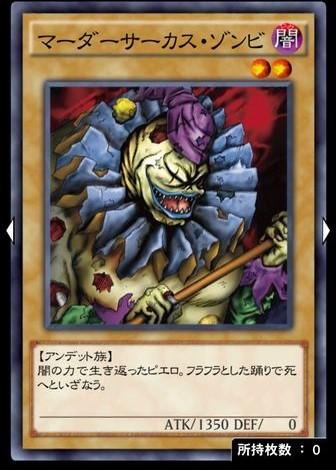マーダーサーカス・ゾンビのカード画像