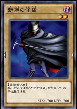 魅惑の怪盗のカード画像