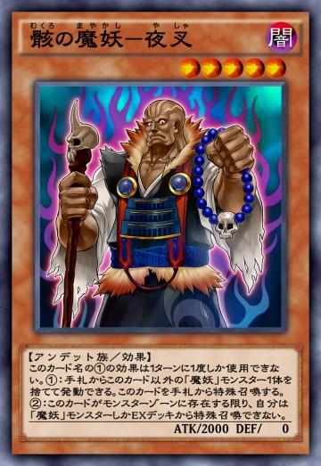 骸の魔妖-夜叉のカード画像