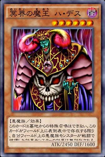 冥界の魔王 ハ・デスのカード画像