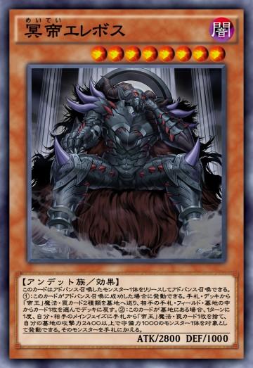 冥帝エレボスのカード画像