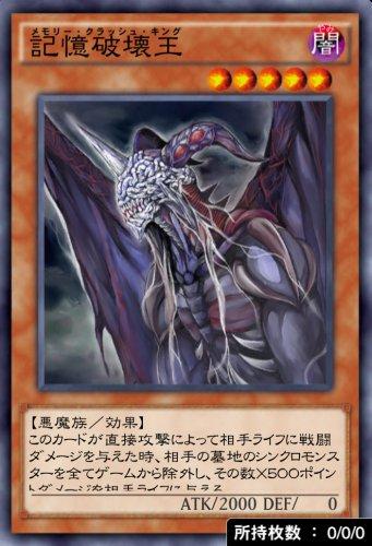 記憶破壊王のカード画像