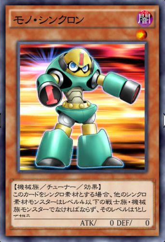 モノ・シンクロンのカード画像