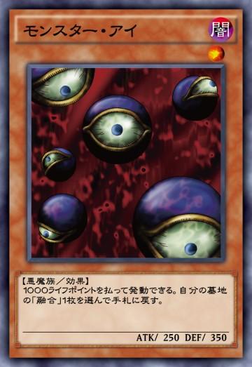 モンスター・アイのカード画像
