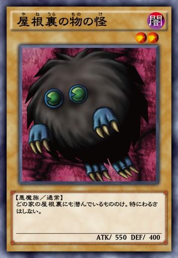 屋根裏の物の怪のカード画像