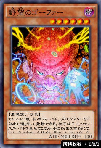 野望のゴーファーのカード画像