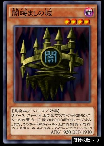 闇晦ましの城のカード画像