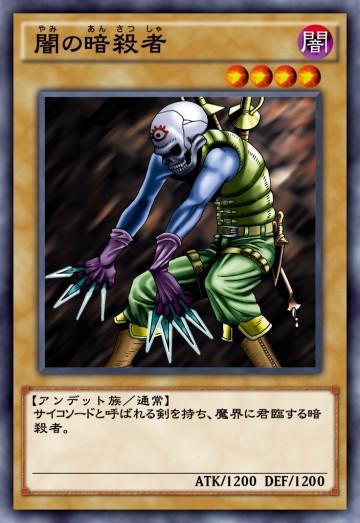 闇の暗殺者のカード画像