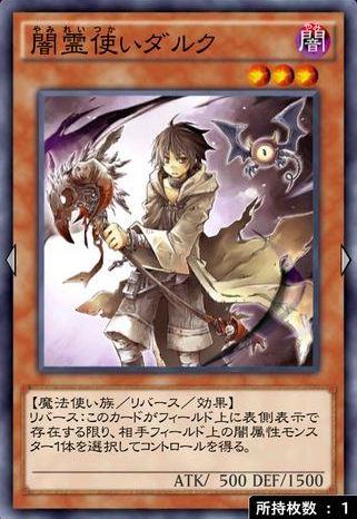 闇霊使いダルクのカード画像