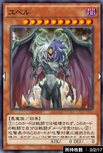 ユベルのカード画像