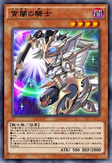 宵闇の騎士のカード画像