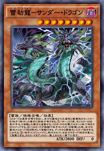雷劫龍-サンダー・ドラゴンのカード画像